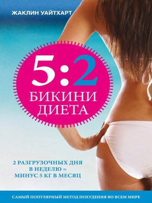 cover image of Диета 5