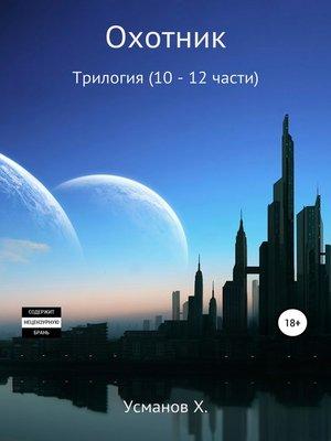 cover image of Охотник. Трилогия (10 – 12)