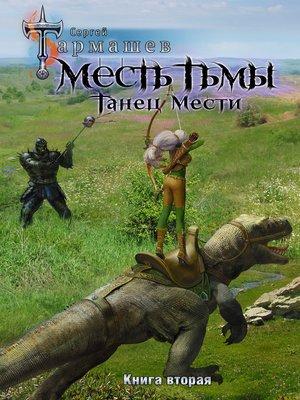 cover image of Месть Тьмы. Книга вторая. Танец мести