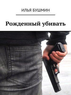 cover image of Рожденный убивать