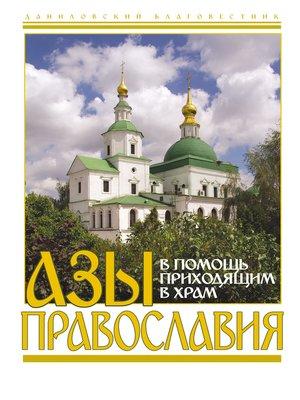 cover image of Азы православия. В помощь приходящим в храм
