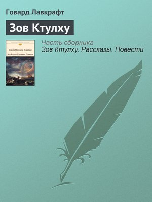 cover image of Зов Ктулху