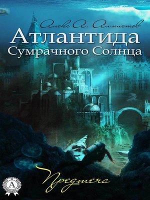 cover image of Атлантида Сумрачного Солнца. Предтеча