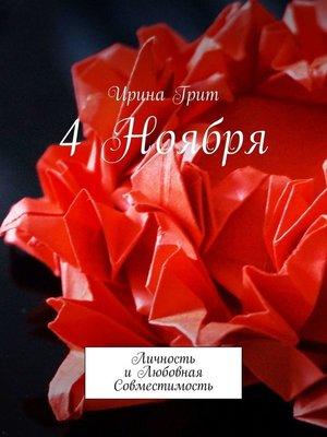 cover image of 4 ноября. Личность иЛюбовная Совместимость