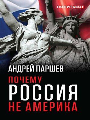 cover image of Почему Россия не Америка