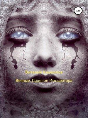 cover image of Вечные. Падение Императора