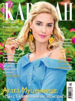 cover image of Коллекция Караван историй №08/2017
