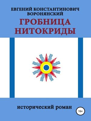 cover image of Гробница Нитокриды