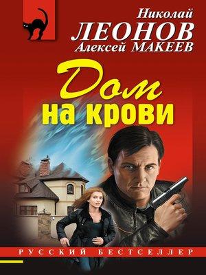 cover image of Дом на крови