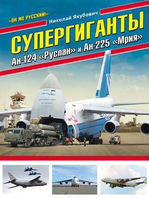 cover image of Супергиганты Ан-124 «Руслан» и Ан-225 «Мрия». «Он же русский!»