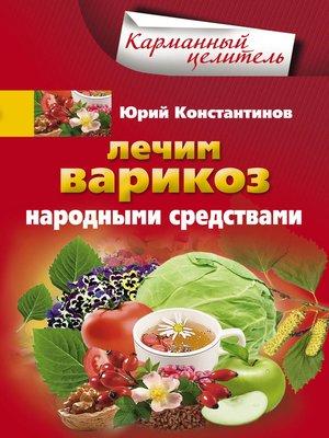 cover image of Лечим варикоз народными средствами