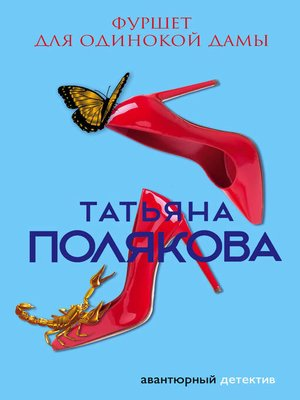 cover image of Фуршет для одинокой дамы