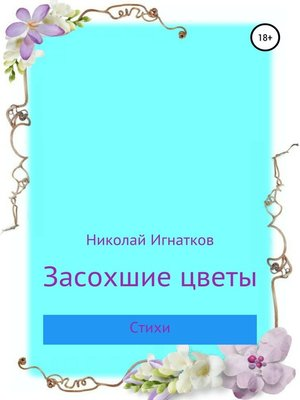 cover image of Засохшие цветы
