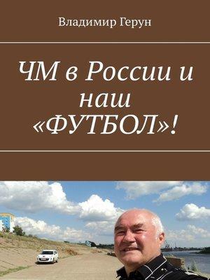 cover image of ЧМ в России и наш «ФУТБОЛ»!