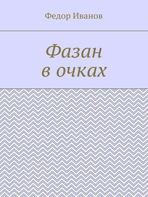 cover image of Фазан в очках