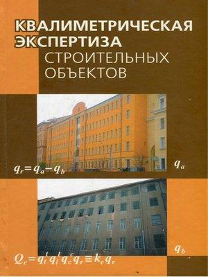 cover image of Квалиметрическая экспертиза строительных объектов