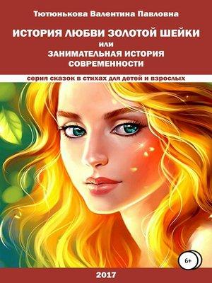 cover image of История любви Золотой Шейки или занимательная история современности