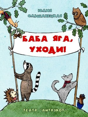 cover image of Баба Яга, уходи. Музыкальный спектакль