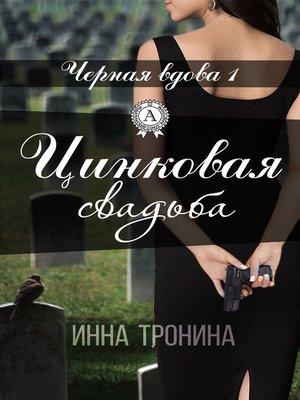 cover image of Цинковая свадьба