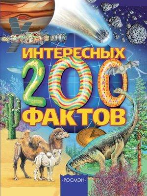 cover image of 200 интересных фактов