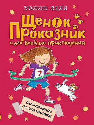 cover image of Состязание по шалостям