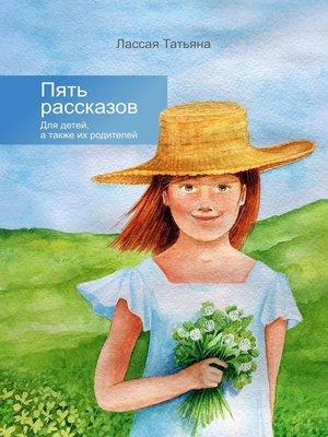 cover image of Пять рассказов. Для детей, а также их родителей