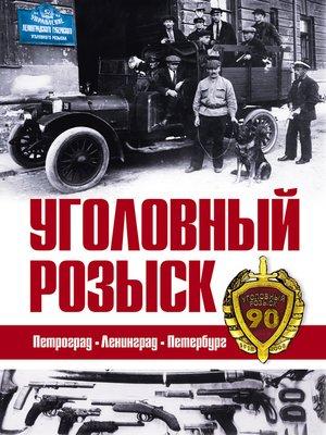 cover image of Уголовный розыск. Петроград – Ленинград – Петербург