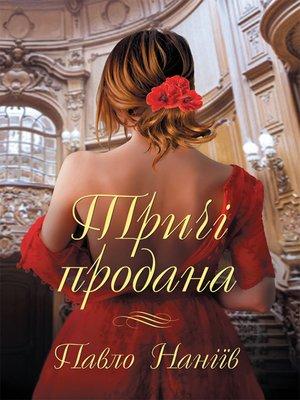 cover image of Тричі продана