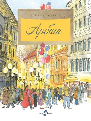 cover image of Арбат
