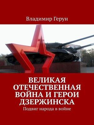 cover image of Великая Отечественная война игерои Дзержинска. Подвиг народа ввойне