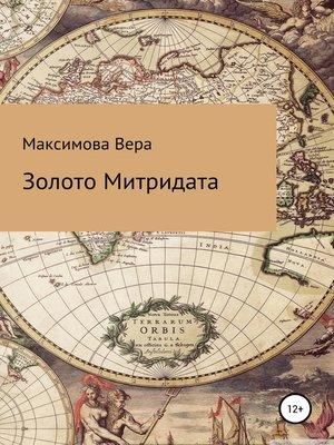 cover image of Золото Митридата