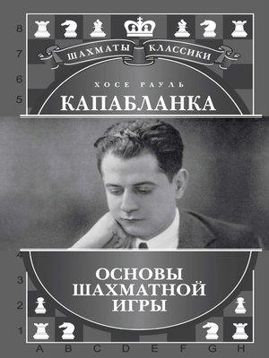 cover image of Хосе Рауль Капабланка. Основы шахматной игры