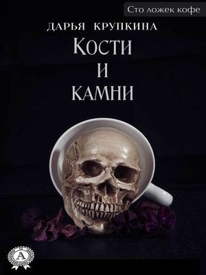 cover image of Кости и камни