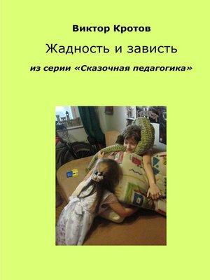cover image of Жадность и зависть. Из серии «Сказочная педагогика»