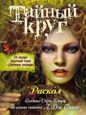 cover image of Тайный Круг. Раскол