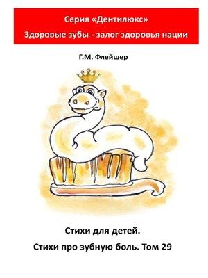 cover image of Стихи для детей. Стихи про зубную боль. Том29. Серия «Дентилюкс». Здоровые зубы – залог здоровья нации
