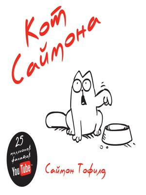 cover image of Кот Саймона