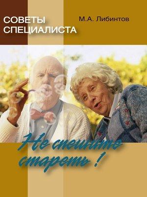 cover image of Советы специалиста. Не спешите стареть!