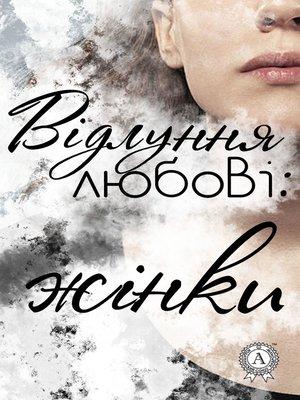 cover image of Відлуння любові