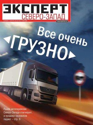 cover image of Эксперт Северо-Запад 29-31/2013