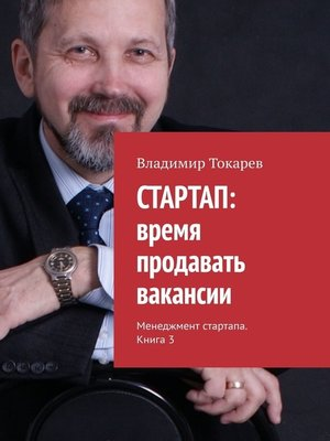 cover image of СТАРТАП
