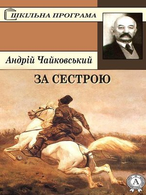 cover image of За сестрою
