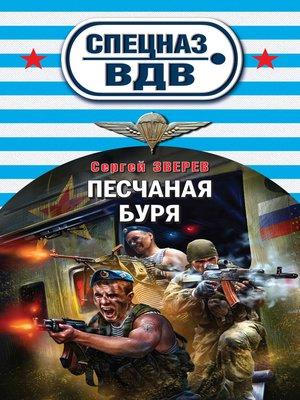 cover image of Песчаная буря