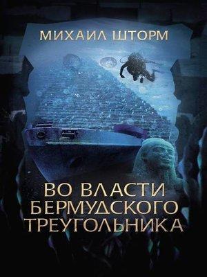 cover image of Во власти Бермудского треугольника