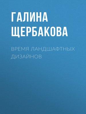 cover image of Время ландшафтных дизайнов