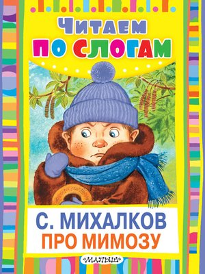 cover image of Про мимозу