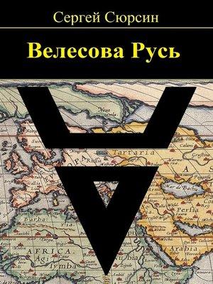 cover image of Велесова Русь