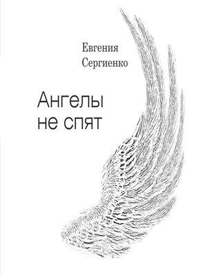cover image of Ангелы не спят