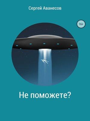 cover image of Не поможете?
