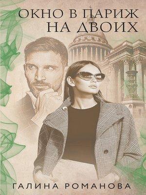 cover image of Окно в Париж для двоих
